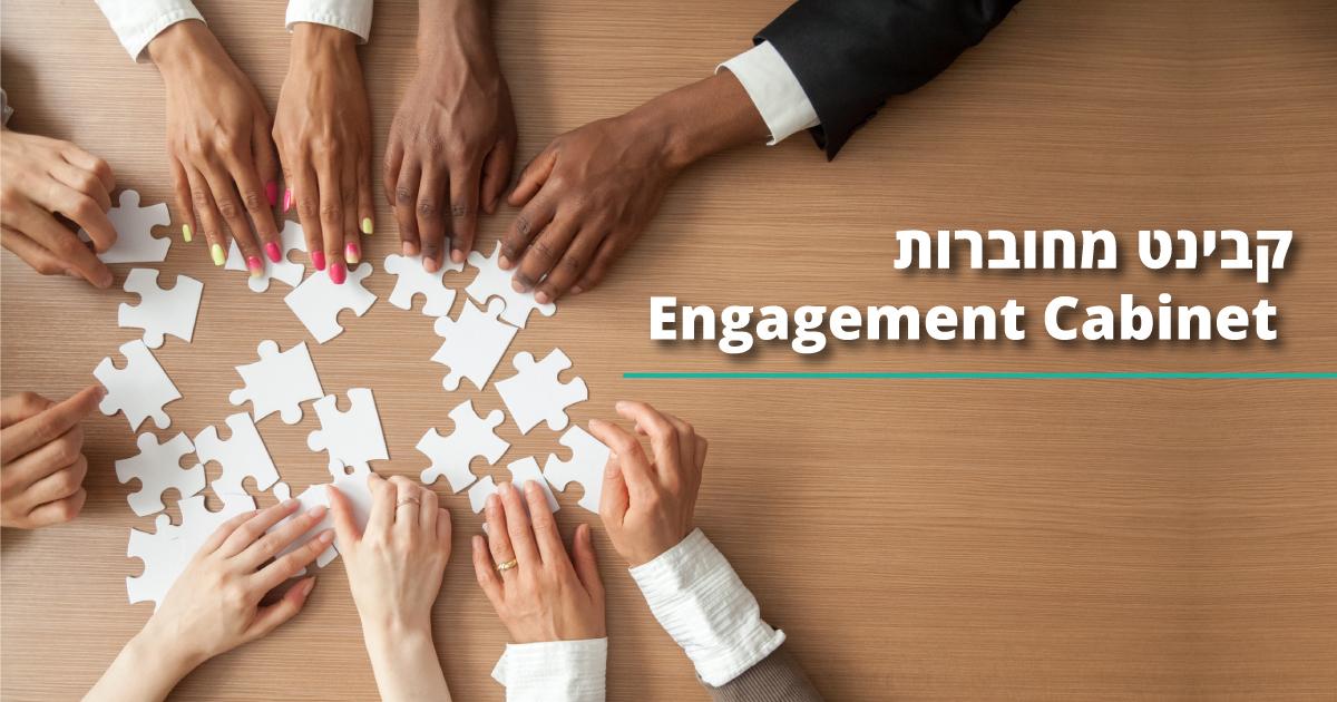קבינט מחוברות – Engagement Cabinet